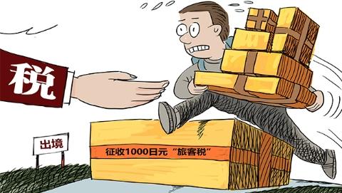 """日本将征收""""出境税""""!游客也不放过"""
