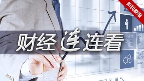 财经连连看|一周股评:寻找新股破发带来的投资机会