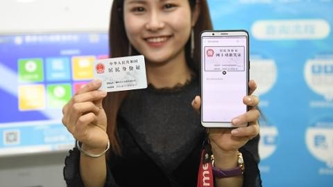 """电子身份证来了!""""网证""""首次亮相支付宝 手机丢了也不怕"""