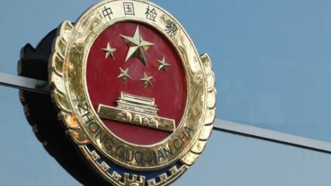 上海将设立沪东地区检察院、沪西地区检察院