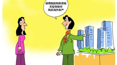 """海外购房,""""热心""""朋友竟""""吃差价"""""""