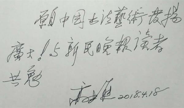 愿中国书法艺术发扬广大,与新民晚报读者共勉-乐梦融.jpg