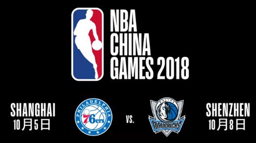 达拉斯独行侠和费城76人要来了!2018年NBA中国赛10月开打