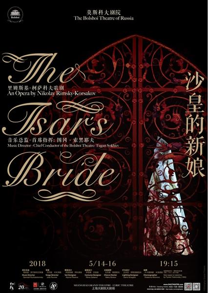 沙皇的新娘.jpg