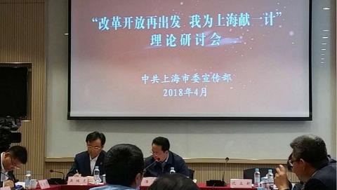 """""""改革开放再出发,我为上海献一计""""建议征集活动启动"""