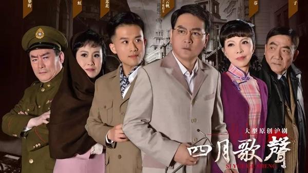 沪剧《四月歌声》今晚首演,这个民营院团不简单……