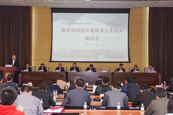 图说:新经济时代应用技术人才培养研讨会昨天举行 来源:上海电机学院.jpg