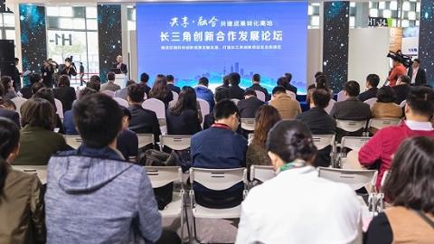 共享、融合、共建成果转化高地 长三角创新合作发展论坛在沪举行