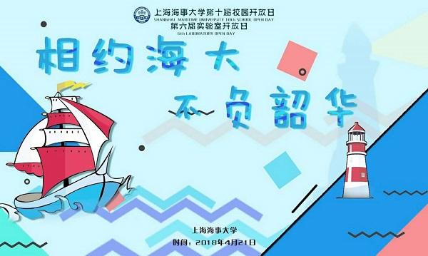 图说:本周六上海海事大学举行校园开放日 学校供图.jpg