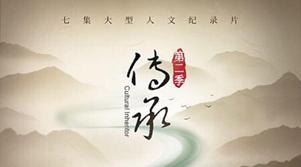 央视纪录片《传承》讲述非遗故事:小人物的绝技,大文化的追求