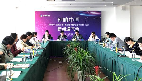 """2018年""""创响中国""""首站明天在杨浦举行"""