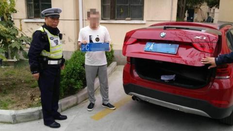 """徐汇警方查获""""套牌""""嫌疑车 提醒司机常关心违法记录"""