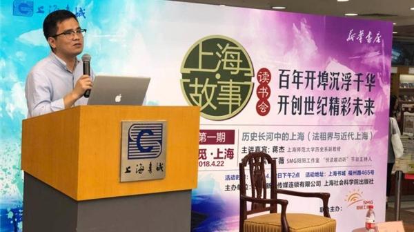 新老上海人,在书城共听上海故事