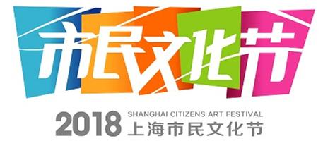 市民文化节logo.jpg