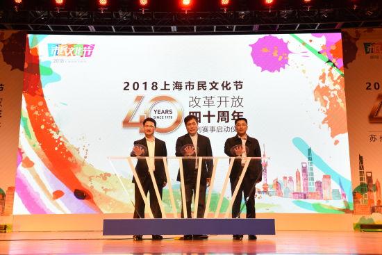 4月23日,上海市民文化节在普陀区图书馆举行改革开放四十周年系列赛事启动仪式.jpg