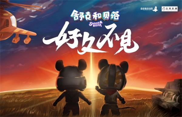 【燃情中国动画,腾讯视频超级IP重磅发布】少儿动画3《舒克和贝塔》.jpg