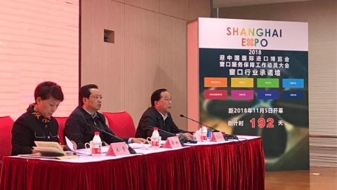 改革开放再出发 | 树立上海服务品牌 服务窗口承诺全力保障进口博览会