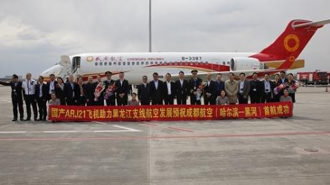一次开通五条航线 ARJ21飞机在黑龙江开启枢纽区域化运营