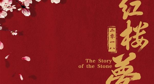 """电影版《红楼梦》即将开机,胡玫选了谁来演 """"宝黛钗""""?"""