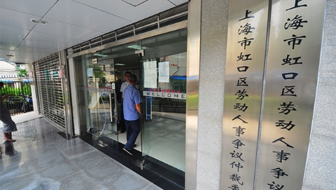 虹口法院与劳动人事仲裁院联合发布虹口区劳动争议审裁情况白皮书