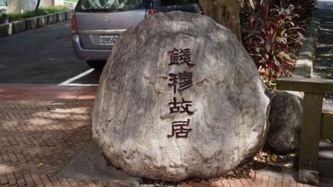 在台北访钱穆故居
