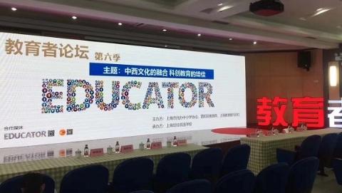 教育者论坛探讨创新人才核心素养