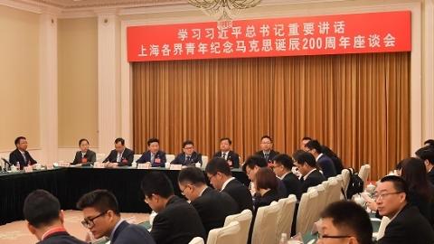 上海各界举行青年纪念马克思诞辰200周年座谈会
