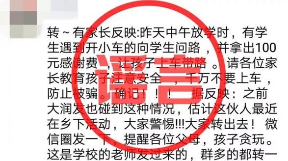网传大润发有人拐带小孩,奉贤公安说这是假的!