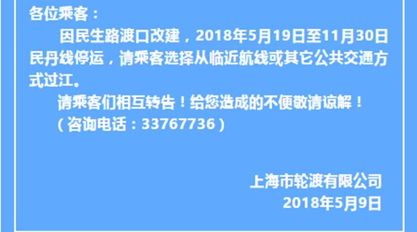 轮渡民丹线:5月19日-11月30日停运