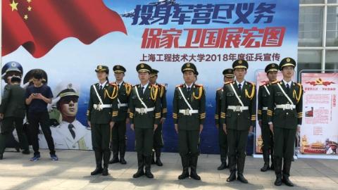 投身军营尽义务,保家卫国展宏图:沪征兵宣传进校园活动上午举行