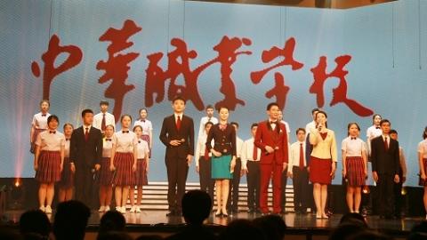 """中国第一所""""职业学校""""100岁了!中华职校百年之际""""颂中华"""""""