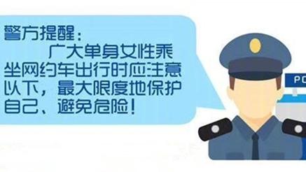 21岁空姐深夜搭滴滴顺风车遇害 网约车安全何时能令人放心?