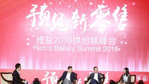 维益2018烘焙糕峰会:预见新零售,发现新商业机会
