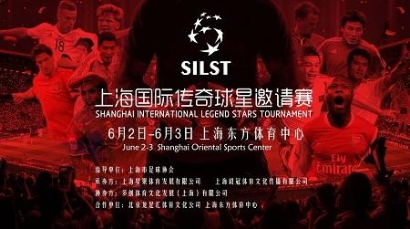 6月在上海看世界足球巨星 国际传奇球星邀请赛门票开售