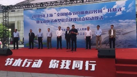 上海万元GDP用水量下降一成多 宝山今日启动节水型社会试点