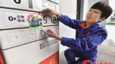 """""""地沟油""""制成的生物柴油今年将进入上海200多座加油站"""