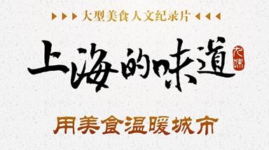 """""""舌尖上的上海""""来了,带你寻找真正的魔都味道"""