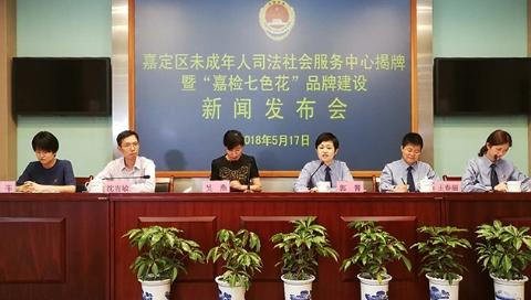 嘉定区未成年人司法社会服务中心揭牌成立
