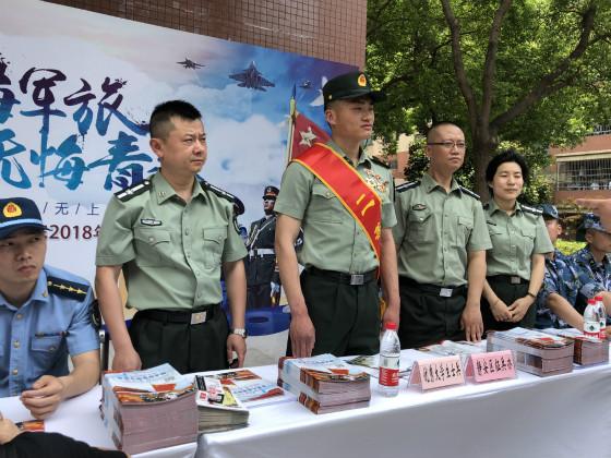 上海市大学生征兵宣传进高校活动火热展开