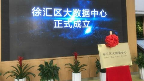 """徐汇区大数据中心今成立 今年建成""""淘宝式""""网上服务门户"""