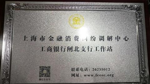 【新时代 新作为 新篇章】设立50个基层调解工作站 上海市民解决金融消费纠纷无需奔波