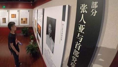 揭秘首部党章守护人背后的故事:国际博物馆日主题活动拉开序幕