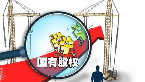 三部委规范国有股权转让:国有股东一年净转让超5%须报批
