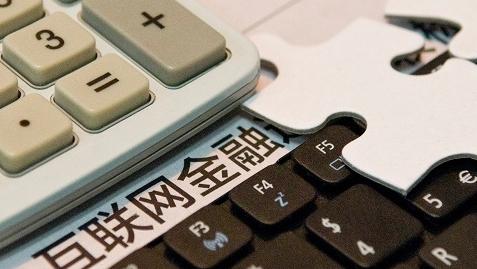 518互联网金融理财节成交达275.8亿元