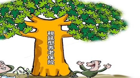 个人税延养老险管理暂行办法颁布上市在即