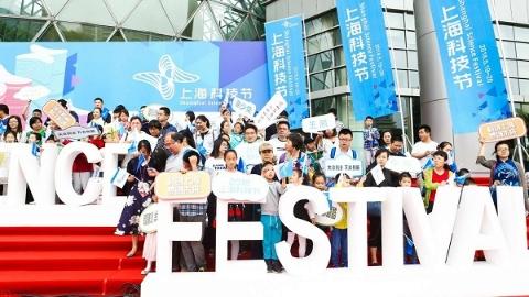 上海科技节人气爆棚 科创之城气质多美妙