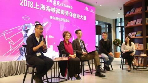 奖金最高20万!2018上海海峡两岸青年创业大赛昨启动