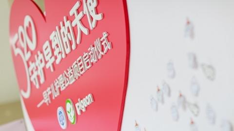 """保暖箱并不是早产儿保险箱!上海启动守护""""早到的天使""""项目"""