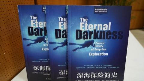 国内首本深海探索译著问世  上海海洋大学深渊团队服务海洋科普
