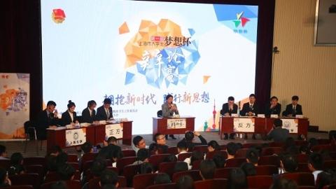 第一届上海市大学生辩论赛拉开帷幕 57所高校辩论队参赛